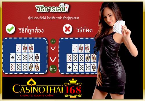casino online make money tip with 13 cards formula