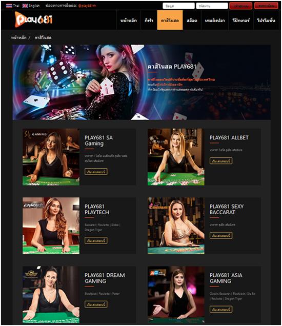Casino online play681