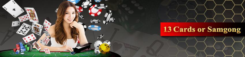 เกมไพ่ 13 ใบ หรือ ไพ่สามกอง (13 Cards or Samgong)