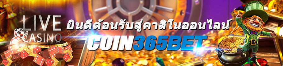 coin365bet (คอยน์-365-เบท)