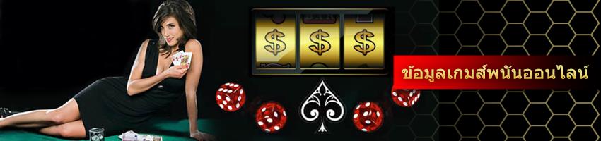data games casinothai168