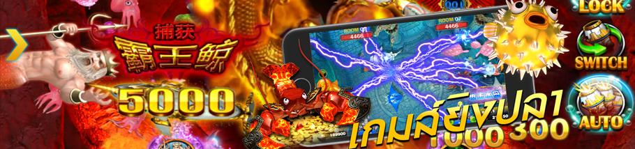 เกมยิงปลาออนไลน์ (Fish hunter or online fishing games or Dragon fishing)