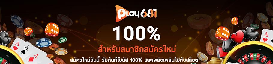 play681 (เพลย์681)