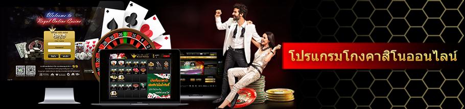 โปรแกรมโกงคาสิโนออนไลน์ (program casino)