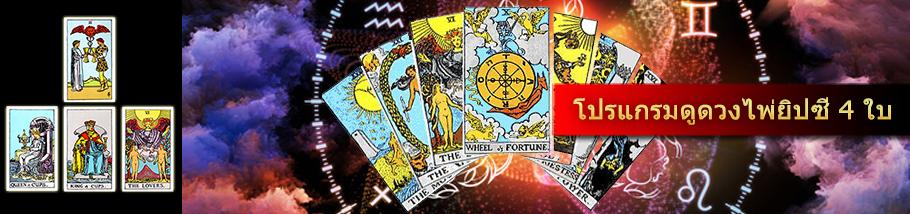 https://www.casinothai168.com/images/header-program-gipse-card-4.png