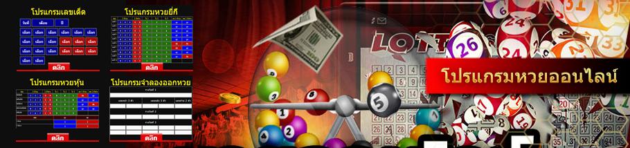 โปรแกรมหวยออนไลน์ (program lotto online)