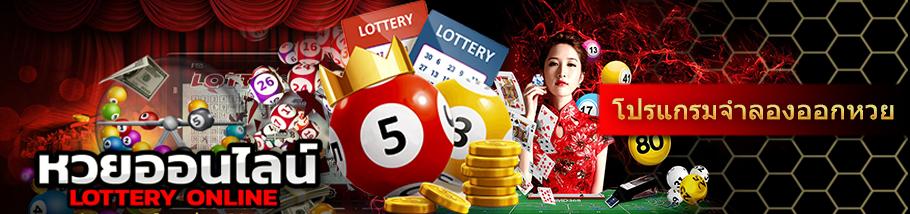 โปรแกรมจำลองออกหวย ลอตเตอรี่ สลากกินแบ่งรัฐบาล (program lotto)