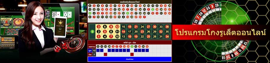 โปรแกรมโกงรูเล็ตออนไลน์ (program roulette)