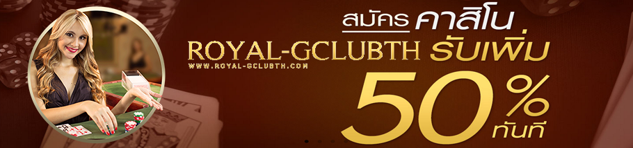 Royal-GclubTH (รอยัล-จีคลับทีเอช)