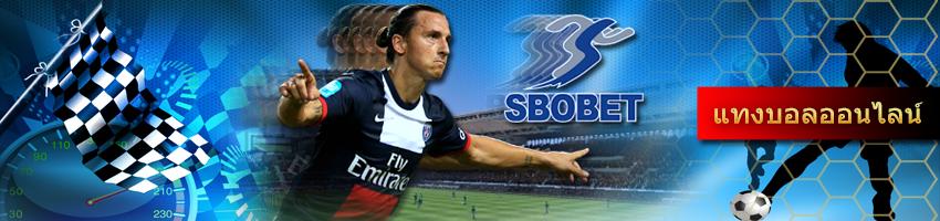แทงบอลออนไลน์ (soccer online betting)