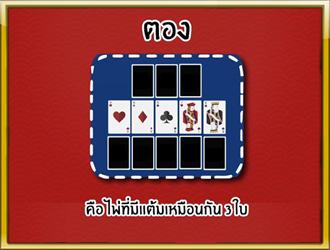 ชื่อเกมไพ่ 13 ใบ หรือ ไพ่สามกอง 8