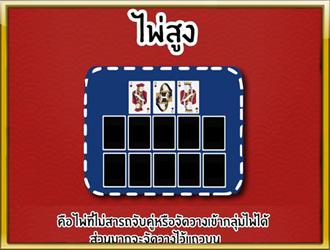 ชื่อเกมไพ่ 13 ใบ หรือ ไพ่สามกอง 11