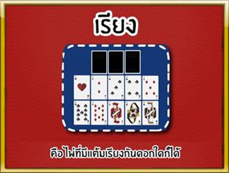 ชื่อเกมไพ่ 13 ใบ หรือ ไพ่สามกอง 7