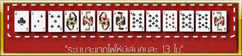 เกมไพ่ 13 ใบ หรือ ไพ่สามกอง 1