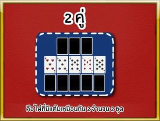 ชื่อเกมไพ่ 13 ใบ หรือ ไพ่สามกอง 9