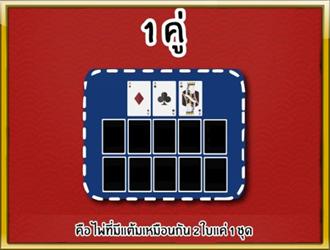 ชื่อเกมไพ่ 13 ใบ หรือ ไพ่สามกอง 10