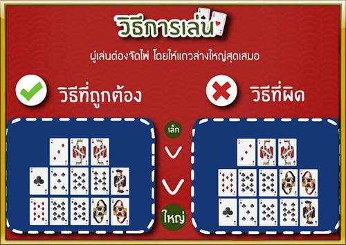 เกมไพ่ 13 ใบ หรือ ไพ่สามกอง 2