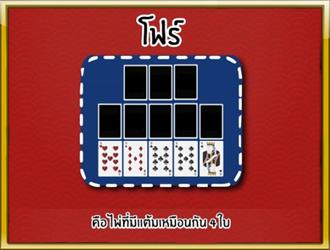 ชื่อเกมไพ่ 13 ใบ หรือ ไพ่สามกอง 4