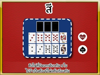 ชื่อเกมไพ่ 13 ใบ หรือ ไพ่สามกอง 6