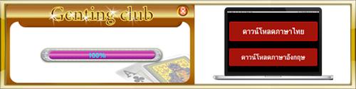 ดาวน์โหลด Genting Club