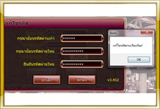 password ruby888