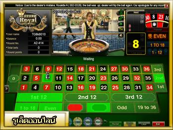 เกมรูเล็ตออนไลน์ Royal1688