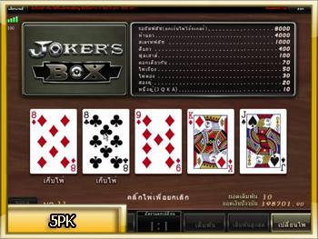 เกมไพ่ 5PK Royal Ruby888