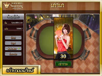 เกมเก้าเกออนไลน์ Royal Ruby888