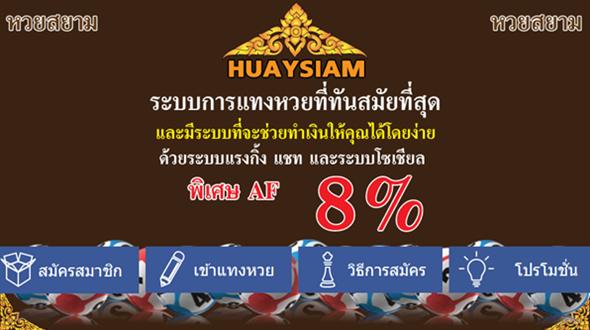 Huaysiam คืออะไร