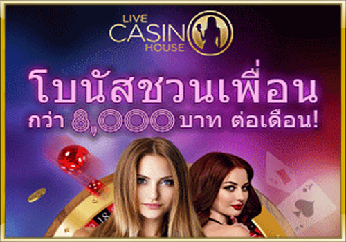 Live Casino House casino online login site for gamblers need to be rich