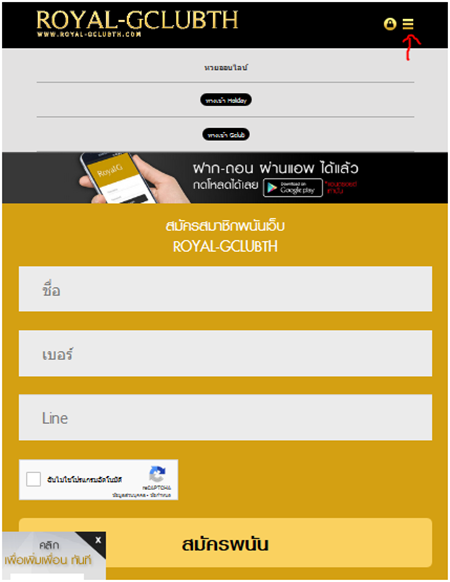 mobil royal-gclubth