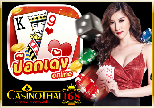 Play Pok Deng to get rich with Thai casino online web beating formula
