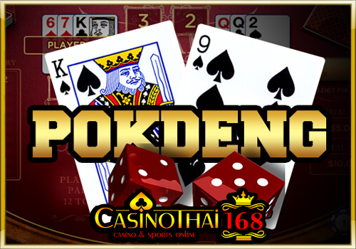 Pokdeng card betting tip by tricky formula tip to get fast rich