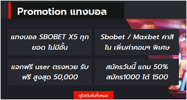 promotion thaisuperbet