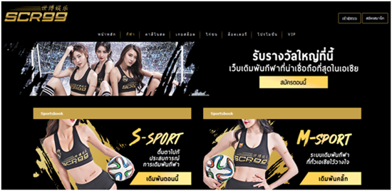 Sportsbook scr99