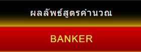 formula banker baccaratgod