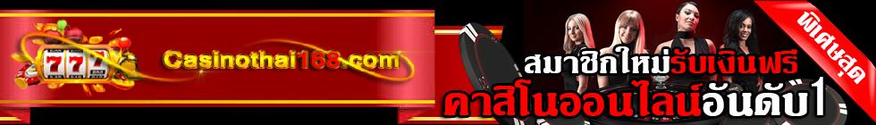 https://www.casinothai168.com/img/header/header-casinothai168-to.png