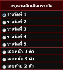 prize choose lotto