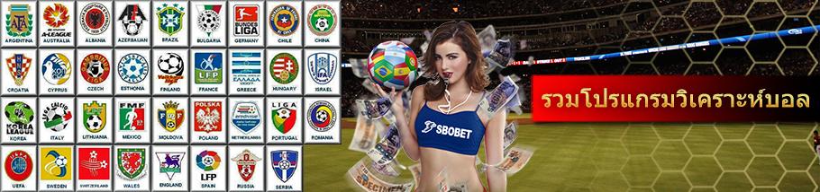 รวมโปรแกรมวิเคราะห์บอล (program analysis soccer)
