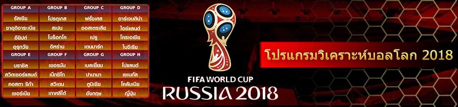 โปรแกรมวิเคราะห์บอลโลก 2018 (worldcup2018)